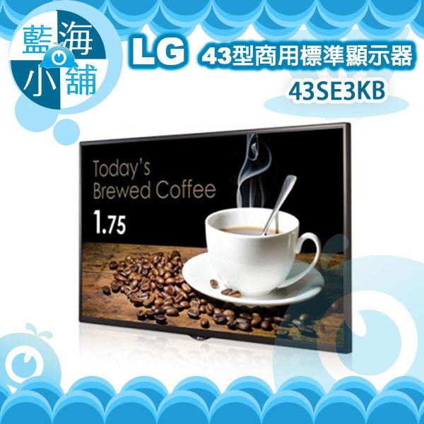 LG 樂金 43吋 高階多功能廣告機顯示器 43SE3KB / 電子看板 / 戶外顯示屏 / 電視牆 / LED顯示屏
