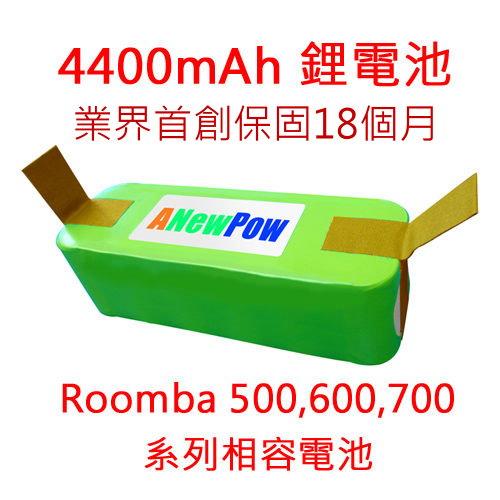 12/15到貨 台灣製造【18個月保固 】AnewPow 長效鋰電池 for iRobot Roomba 5 6 7 8 系列掃地機(贈濾網三片及6腳邊刷*1)