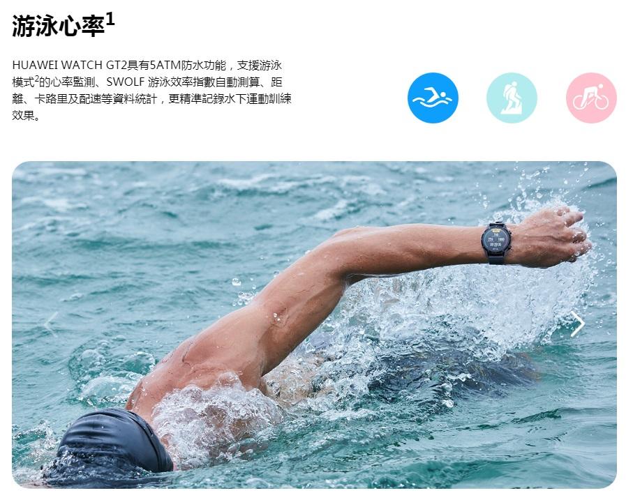 HUAWEI WATCH GT2具有5ATM防水功能,支援游泳模式2的心率監測、SWOLF 游泳效率指數自動測算、距離、卡路里及配速等資料統計,更精準記錄水下運動訓練效果。