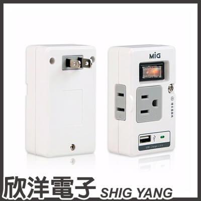 ※ 欣洋電子 ※ MIG明家 一開三插 3孔+2孔+USB埠 15A分接式插座(SL-219U1)