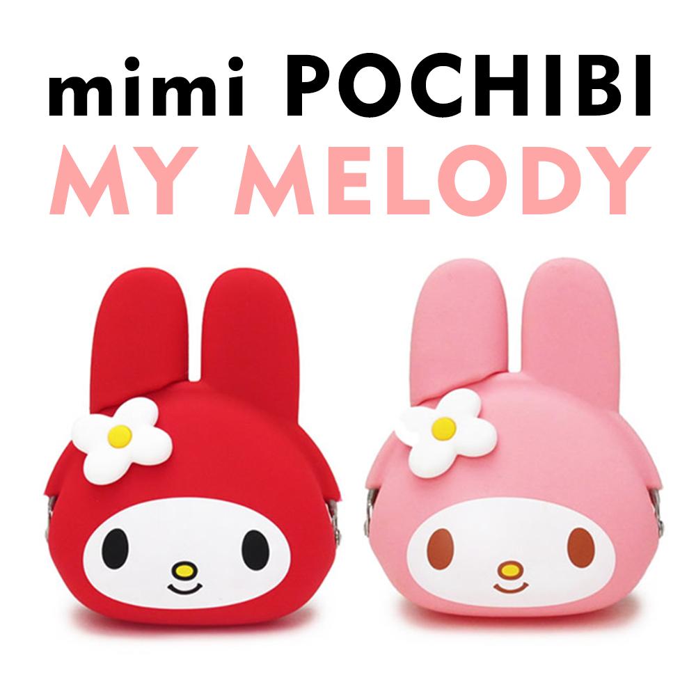 日本空運進口 p+g design mimi POCHIBI X My Melody 美樂蒂 3D 立體造型矽膠零錢包 - 浪漫粉/璀璨紅