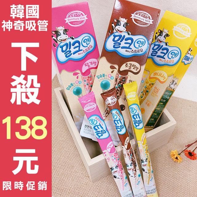 【0216零食會社】韓國FUNNY STRAWS神奇吸管(巧克力口味)