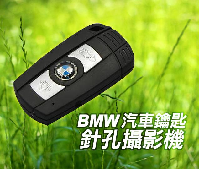 雲灃防衛科技 HD高畫質BMW汽車鑰匙針孔攝影機專賣店 *附8GB記憶卡*高畫質1280*720P*