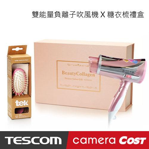 TESCOM TID970 雙能量負離子吹風機X靚亮糖衣梳禮盒 送禮首選 大風量 負離子