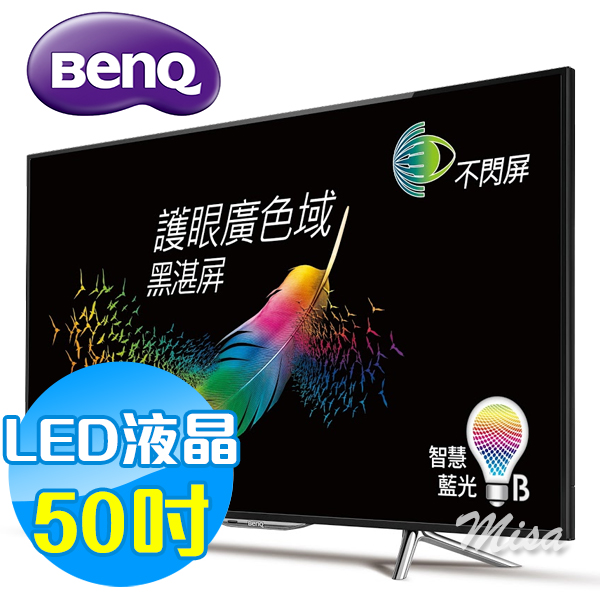BenQ明基 50吋 50IW6500 LED液晶顯示器 液晶電視 (含視訊盒) 廣色域不閃屏