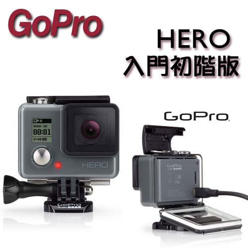 【GoPro】 HERO 入門初階版 運動攝影機(CHDHA-301)
