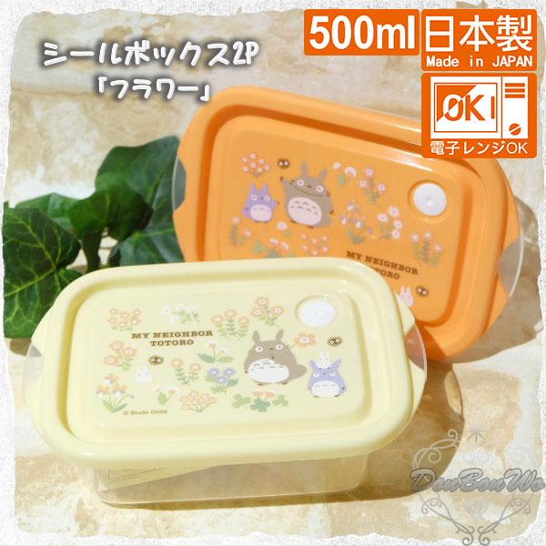 日本製龍貓豆豆龍保鮮盒便當盒2入組500ml可微波各種花卉360848海渡