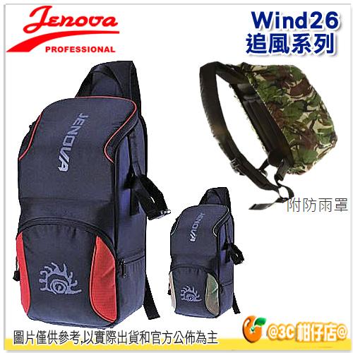 義大利 JENOVA 吉尼佛 Wind 26 公司貨 追風系列 攝影背包 斜肩背包 Wind26 相機包 附防雨罩