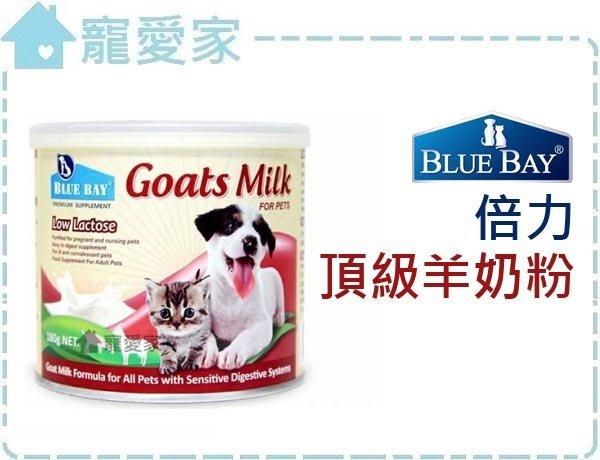 ☆寵愛家☆美國BLUE BAY倍力Goats Milk 頂級羊奶粉180g,獸醫師推薦