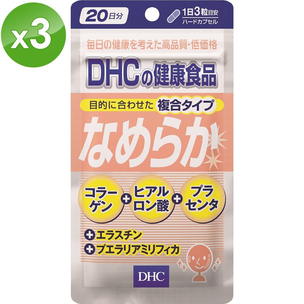 【DHC】滑嫩肌膚(20日份) x3