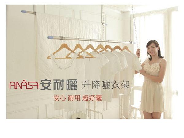 (DIY含桿)*╮安耐曬升降曬衣架╭* 最聰明的曬衣架~賣場評價持續第一!燒!