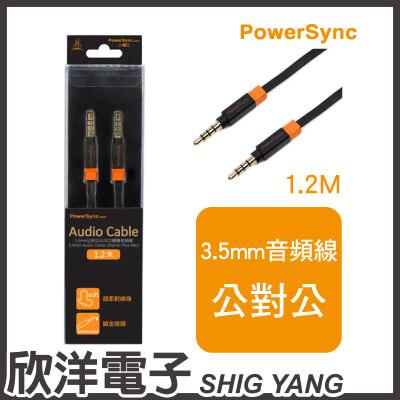 ※ 欣洋電子 ※ 群加科技 3.5mm立體四段(公公)AUX立體聲音頻線(35-KFMM120-3) / 1.2M PowerSync包爾星克