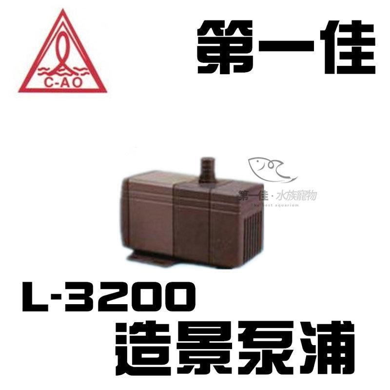 [第一佳水族寵物] C-AO台灣奇格L-3200華畜水冷扇用馬達 磁動迷你沉水抽水 沉水幫浦 水龜 抽水機另有220V