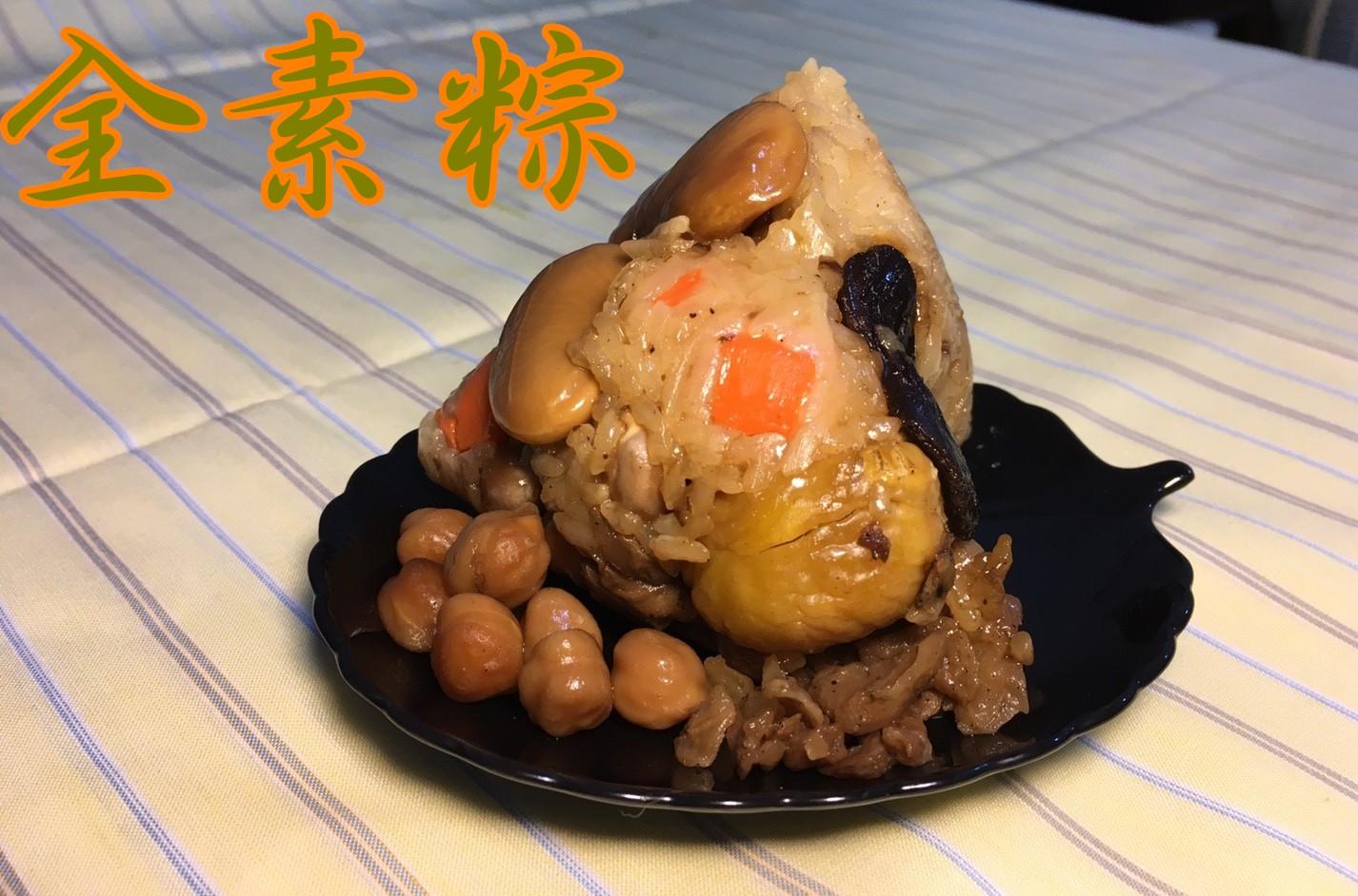 全素粽 (素粽) -10入組 ~阿嬤的好滋味~香菇?栗子?皇帝豆?紅蘿蔔?雪蓮子【甜心粽】
