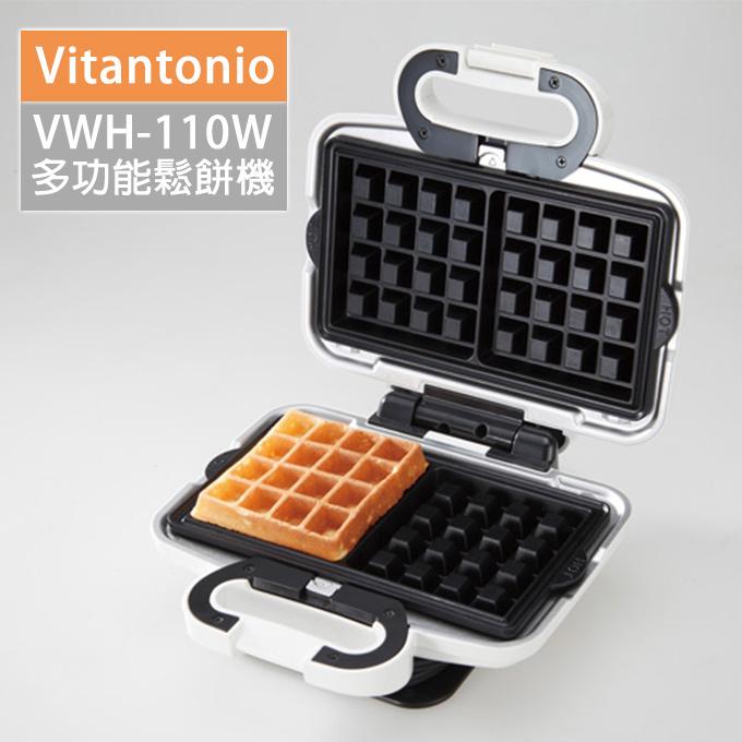 NORNS【日本Vitantonio VWH-110W 多功能鬆餅機 】附三種烤盤,可烤三明治 鬆餅 鯛魚燒 小家電