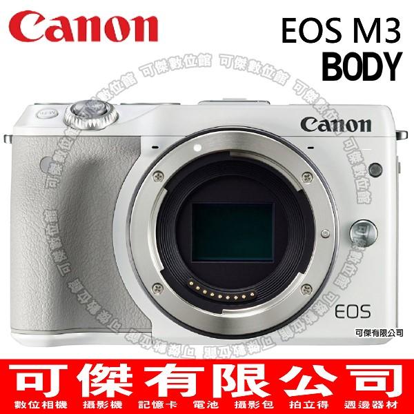 可傑 Canon EOS M3 Body 單機身 白色 平行輸入