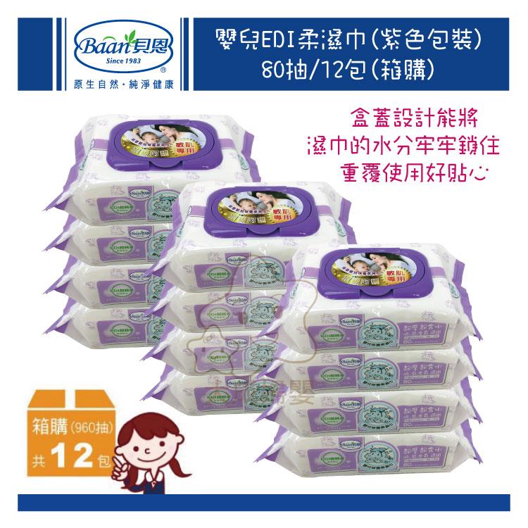 【大成婦嬰】Baan 貝恩 嬰兒EDI柔濕巾 80抽/12包=960抽 (箱購) 嬰兒 溼巾