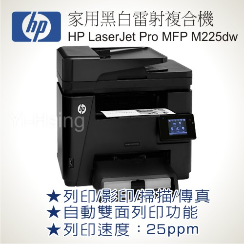 HP LaserJet Pro MFP M225dw 黑白雷射多功能複合機