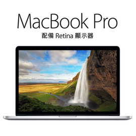 Apple 蘋果MacBook PRO 15吋 MJLQ2TA/A  Retina 筆電 15吋/i7-2.5/16GB/256GB PCIe SSD