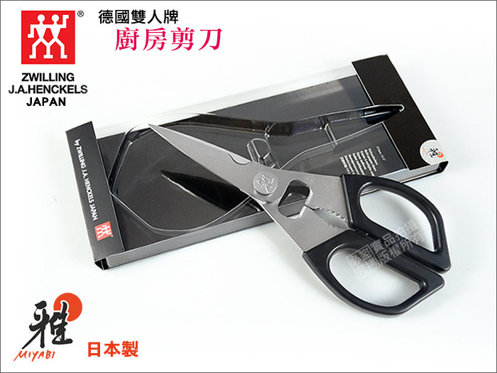 快樂屋? 德國雙人牌 日本製廚房剪刀.多功能料理剪刀 可當開瓶器.剪蟹腳.碎核桃 (雅-Miyabi系列)