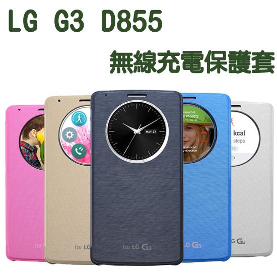 【智慧視窗皮套】LG G3 D855 圓形視窗感應保護套/智能休眠喚醒手機套/支援無線充電/Qi標準