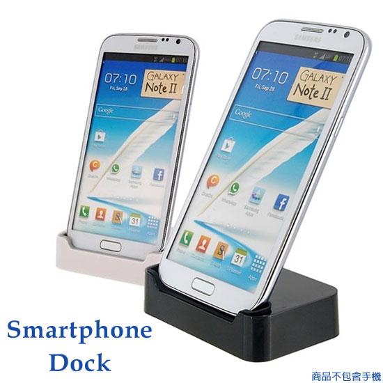 【免運】三星 SAMSUNG Galaxy NOTE 2 N7100/GT-N7100 Dock 底座/充電傳輸座/手機座-絕版出清