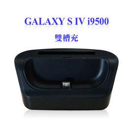 【贈傳輸充電線】SAMSUNG Galaxy S4 i9500/GT-i9500 桌上型充電傳輸/直立式雙槽充/電池充座/多媒體座充 手機充電座/同步充電器-絕版限量出清