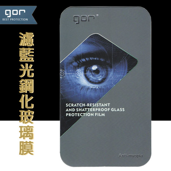 【濾藍光GOR鋼化膜】ASUS ZenFone2 5吋 ZE500CL Z00D 抗藍光鋼化玻璃保護貼/9H硬度防刮保護膜/手機鋼化玻璃膜/防爆膜