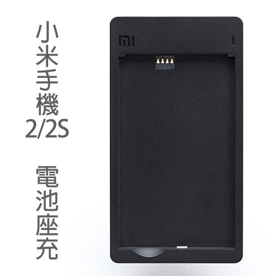 【MI2S電池座充】Xiaomi 小米手機 MI2/MI2S 小米2 M2 Mi2 2S 原廠電池充電座/原廠充電器/BM20