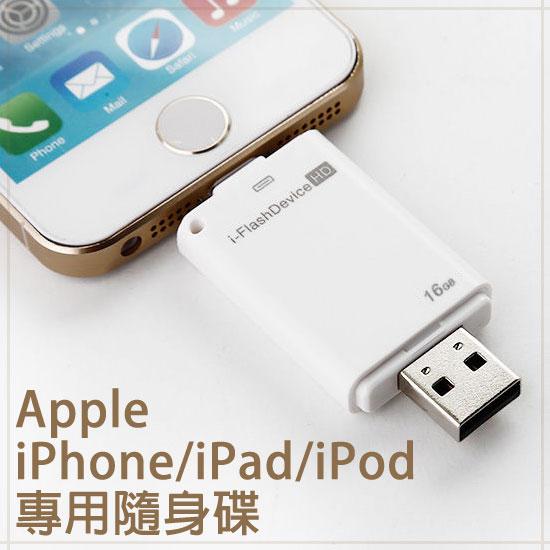 【i-FlashDevice】16GB Apple iPad Air/Air2/mini/mini2/mini3/mini4 平板隨身碟/雙頭龍/互傳免電腦/多媒體影音