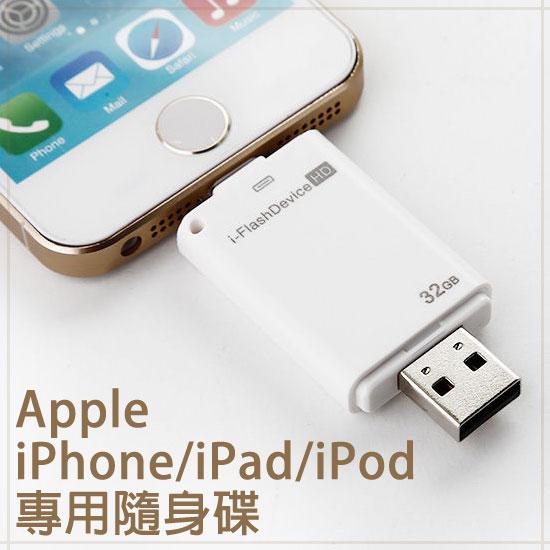 【i-FlashDevice】16GB Apple iPhone 6S/6/SE/5S/5 Plus/iPod Touch 5 手機隨身碟/雙頭龍/互傳免電腦/多媒體影音