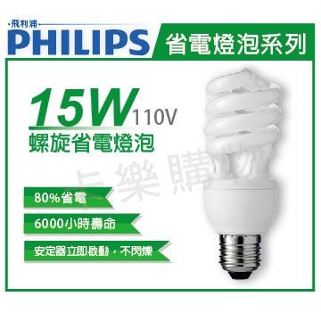 PHILIPS飛利浦 15W 110V 827 黃光 螺旋省電燈泡  PH160011