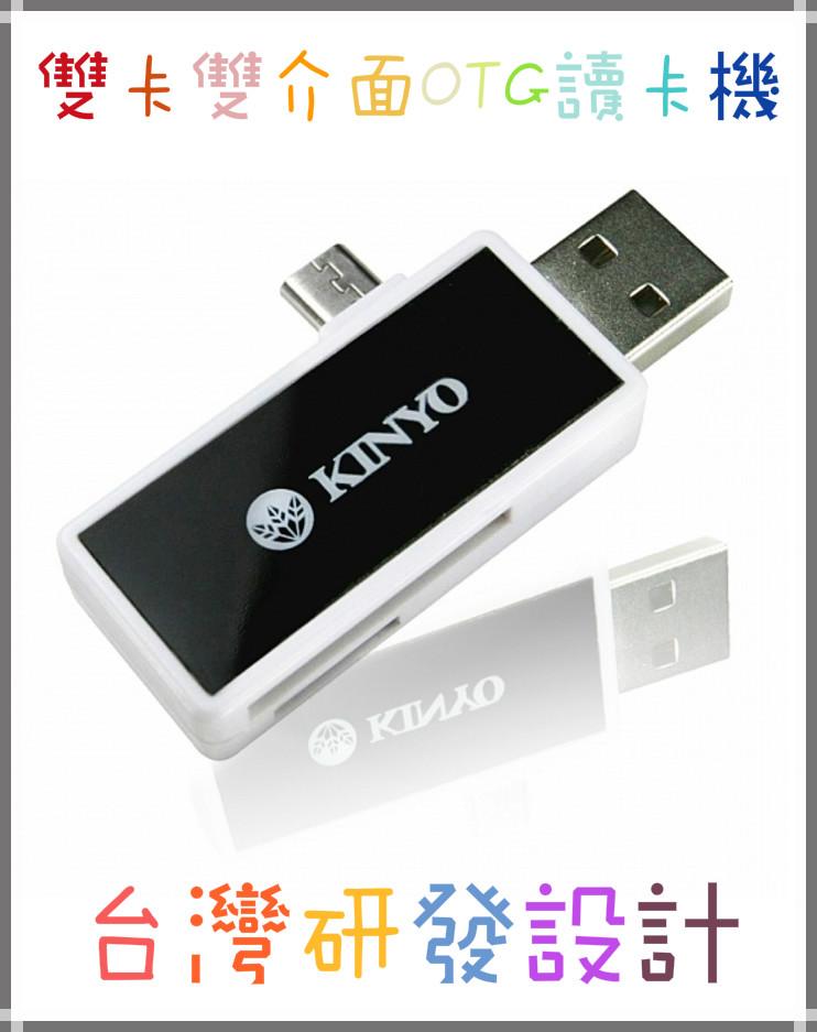 ?含發票?【KINYO-雙卡雙介面OTG讀卡機】?照片/影片/音樂/檔案/手機/平板/電腦/記憶卡/SD卡/USB?