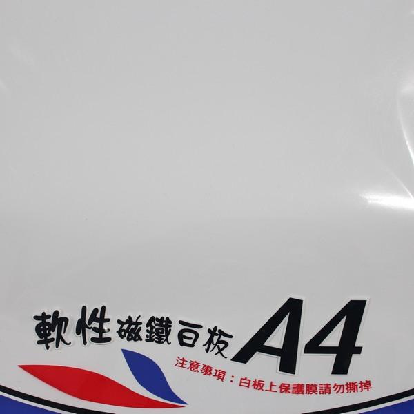 A4軟性白板 軟性磁鐵白板 軟白板磁片 軟性磁白板/一片入{定60}~旻新3044