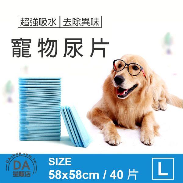《DA量販店》58*58 40片 除臭 吸水 寵物 尿布 寵物尿片 狗 尿墊 顏色隨機(V50-1545)