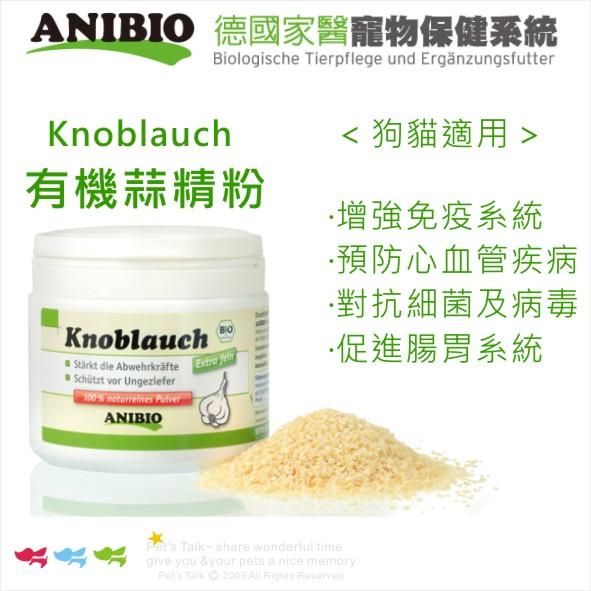 ANIBIO 德國家醫寵物保健系統-Knoblauch 有機蒜精粉 Pet\