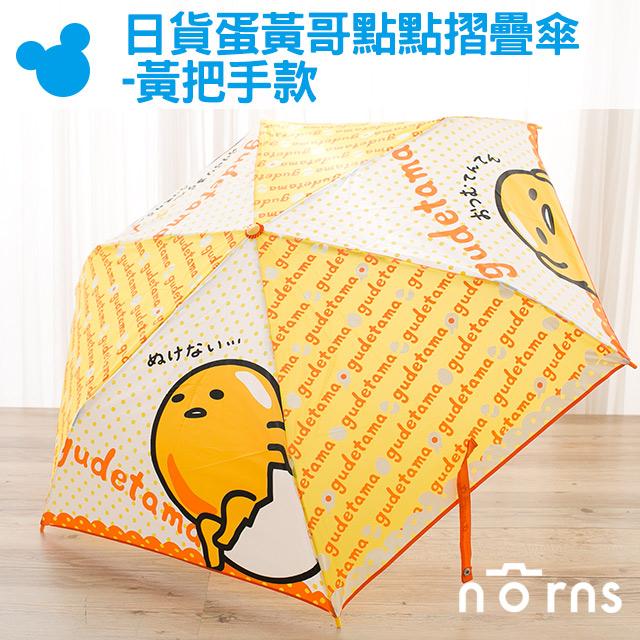 NORNS【日貨蛋黃哥點點摺疊傘-黃把手款】雨傘雨具 折傘 日本 卡通 輕量 折疊傘 卡通正版