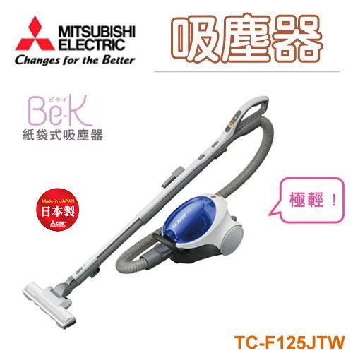 【佳麗寶】-(三菱)輕巧紙袋式吸塵器【TC-F125JTW】『破盤下殺限量搶購』