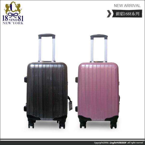 【NINO 1881】銀貂1688系列 24吋亮彩硬殼碳籤維紋ABS拉桿旅行箱/行李箱