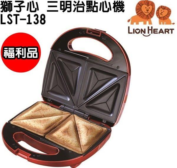 (福利品) LST-138【獅子心】三明治點心機/DIY 保固免運-隆美家電