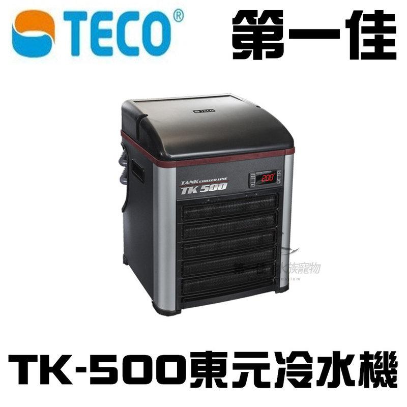 [第一佳水族寵物]義大利TECO 東元冷卻機.冷水機 TK-500(1/6P)