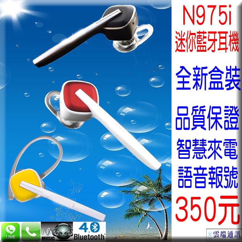 ☆雲端通訊☆ N975i 立體聲藍芽耳機 迷你通用 來電中文語音報號 藍牙耳機 可聽音樂 免持聽筒