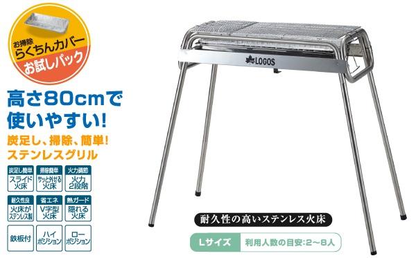 【露營趣】中和 日本 LOGOS LG81065510 Smart80不鏽鋼BBQ烤爐附烤盤L 烤肉架 燒烤架