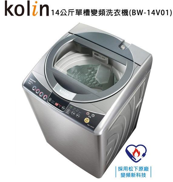 Kolin 歌林 BW14V01 / BW-14V01 單槽變頻洗衣機(14公斤) ★指定區域配送安裝★
