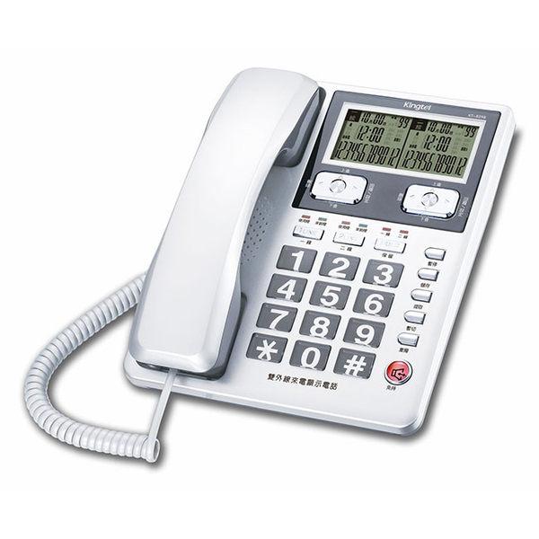 Kingtel 西陵 KT-8298 雙外線來電顯示有線電話機