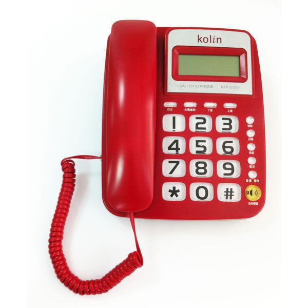 Kolin 歌林 KTP-DS001 有線電話機