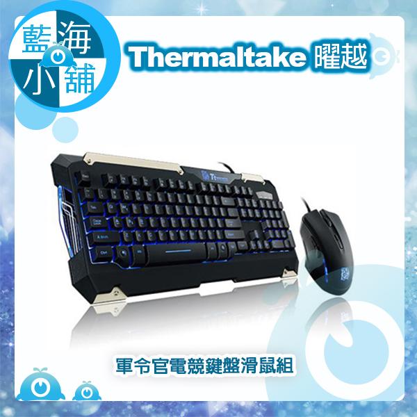Thermaltake 曜越 Tt eSPORTS 軍令官COMMANDER Combo電競LED藍光鍵盤滑鼠組