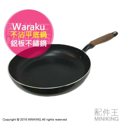 【配件王】現貨 日本製 Waraku 不沾鍋 平底鍋 30cm 手把耐熱 木柄質感佳 易清洗 耐磨 耗回數10萬