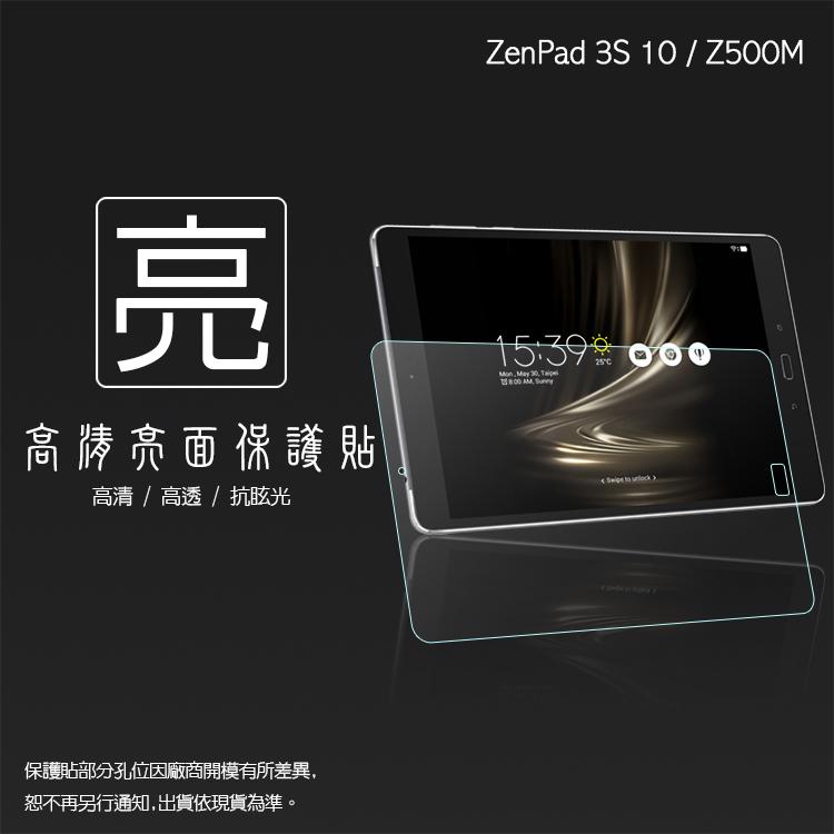 亮面螢幕保護貼 ASUS ZenPad 3S 10 Z500M 平板保護貼