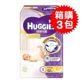 【悅兒樂婦幼用品?】HUGGIES 金好奇 白金頂級守護紙尿褲(S) 52片x箱購3包